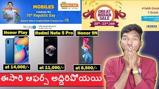 Best Mobile Phone Offers in Amazon & Flipkart 🔥🔥January 2019 || in telugu