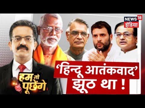 Hum To Puchenge   क्या हिन्दू आतंकवाद झूठा था ?   Hindu Terror   News18 India