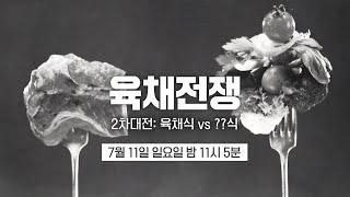 [7월 11일 예고] '완전 육식 VS 완전 채식' 마…
