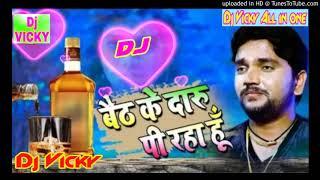 Baith Kr Daru Pi Raha Hu {gunjan singh } Bewafai Dj Song 2019 || Hard Rimix || Dj Vicky