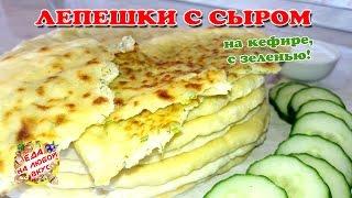 Быстрые ЛЕПЕШКИ С СЫРОМ И ЗЕЛЕНЬЮ | Оригинальный рецепт!