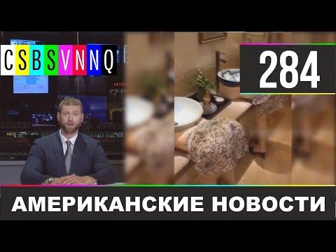ПУТИН и мемы / СОБОЛЬ и английский / CSBSVNNQ - Американские новости #284
