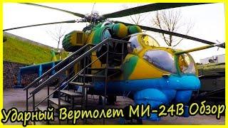 Ударный Вертолет МИ-24В Обзор и История. Военная Техника СССР.