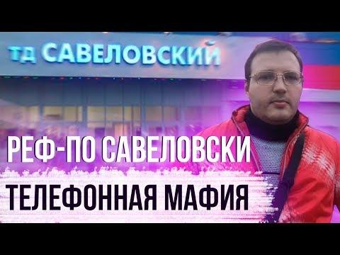 Как Вас разводят на покупку франшизы,  ТД Савеловский,  РЕФ- востановленные телефоны