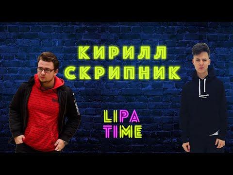 LIPA TIME - Кирилл Скрипник. Выпуск 5