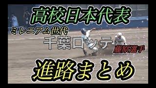 高校日本代表選手の進路まとめ!侍ジャパン選手達の今後は!?