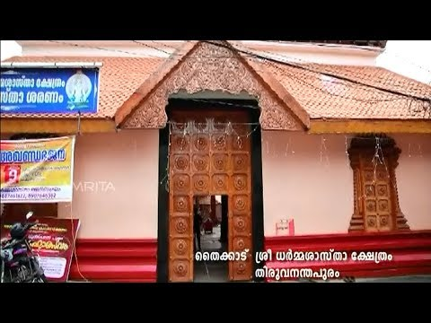 Thycaud sastha temple thiruvananthapuram - Part 2 | Udayamritham | 5th Dec 2017 | Amrita TV