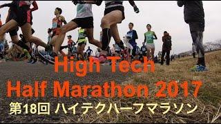 第18回 ハイテクハーフマラソン The High Tech Half Marathon 2017. Use...