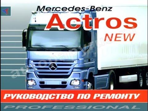 Скачать Руководство По Ремонту Mercedes Benz Actros - фото 3