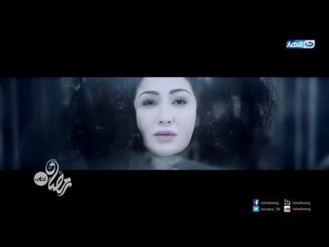 البرمو التشويقى الثاني  لمسلسل الخانكة حصرياً على النهار رمضان ٢٠١٦|ِ Elkhanka Official Promo