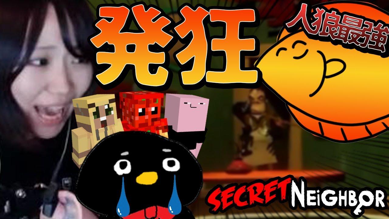 暴力>>>知恵。友達を失うかもしれない。【Secret Neighbor】はつめ/with動画班