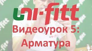 UNI FITT Видеоурок 5: Запорная и регулирующая арматура