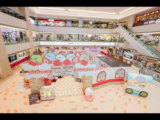屯門市廣場 x Sumikkogurashi™角落小夥伴™「Sweet Christmas Studio」 全港首個大型主題烘焙工房登場 現場即製多款角落小夥伴™萌爆造型甜品