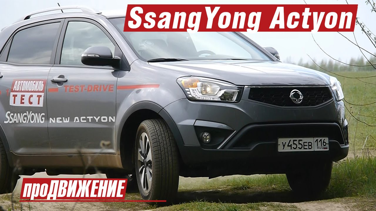 actyon ssangyong сравнение
