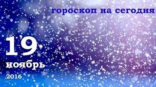 Гороскоп на сегодня 19 ноября суббота