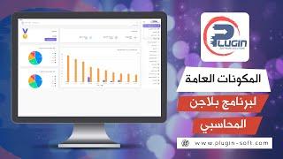 مكونات البرنامج المحاسبي بلاجن ERP|برنامج سحابي |برنامج محاسبي لكل الانشطة|يدعم الفاتورة الالكترونية screenshot 5
