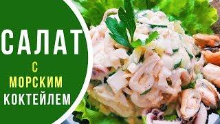Почти как в РЕСТОРАНЕ: салат с морским коктейлем