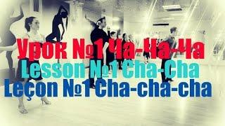 Урок №1 Ча-Ча-Ча / Lesson №1 Cha-Cha / Leçon №1 Cha-cha-cha - lightCHOREOGRAPHY