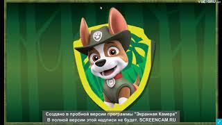 Играю в щенячий патруль джунгли и в тачки 1 часть