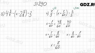 № 290 - Математика 6 класс Мерзляк