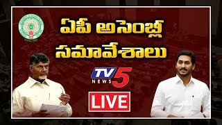 AP Assembly LIVE   AP CM Jagan Vs Chandrababu Naidu   TDP Vs YSRCP   TV5 LIVE