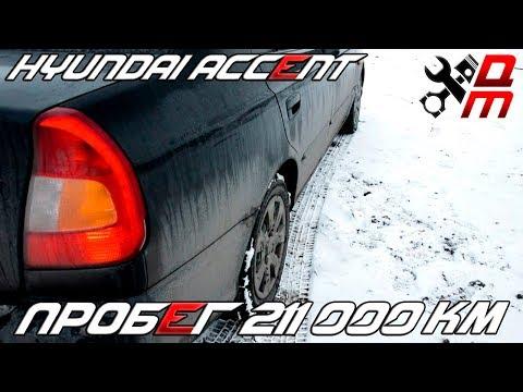 #ТАКСОС. Hyundai Accent Пробег 211'000 км