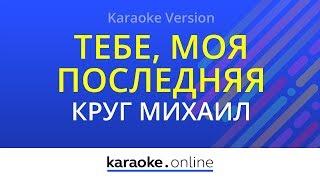 Тебе, моя последняя любовь - Ирина Круг & Михаил Круг (Karaoke version)