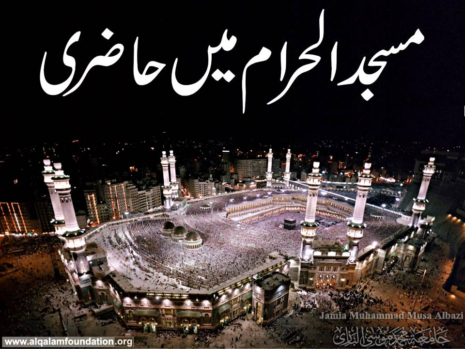 The best video of hajj and umrah in urdu watch and decide the best video of hajj and umrah in urdu watch and decide yourself part 2 youtube solutioingenieria Choice Image