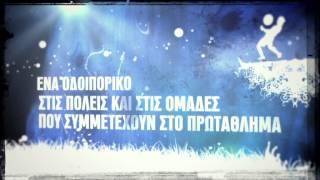«Μια πόλη, μια ομάδα. Η ομάδα μου»-Αστέρας Τρίπολης trailer