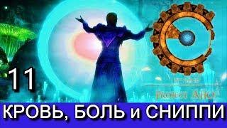 Скайрим. PROJECT AHO (Проект ЭГО) - сюжетный мод. Прохождение на русском, часть 11