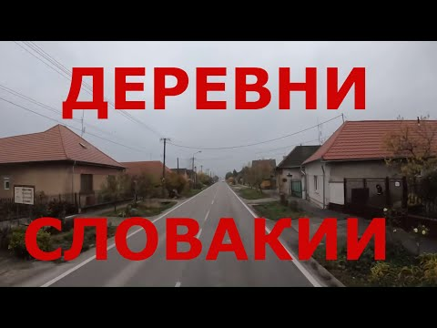 Словакия. Жизнь в деревнях Словакии: Dolné Saliby, Kráľov Brod, Trstice, Topoľníky. Дороги Словакии