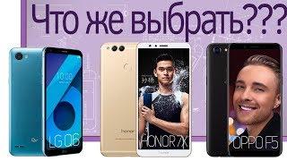 Инфо. OPPO F5, LG Q6, Huawei Honor 7x что же выбрать?
