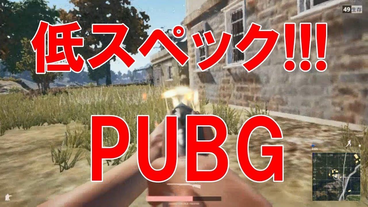 【PUBG】最低スペックも満たしてない低スペックだとこうなり ...