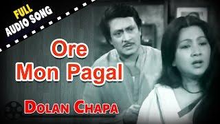 Ore Mon Pagal | Dolan Chapa | Kishore Kumar | Bengali Movie Songs