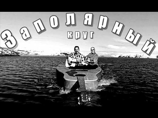 Поющие  струны  Дзержинска ( презентация) - Алексей Доктор Леший -  бард