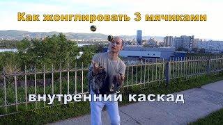 Жонглирование мячиками с нуля -  обратный каскад   как жонглировать 3 мячиками   #4