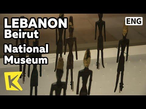 【K】Lebanon Travel-Beirut[레바논 여행-베이루트]국립 박물관/National Museum/Phoenician Relics/God-statue/Ornament