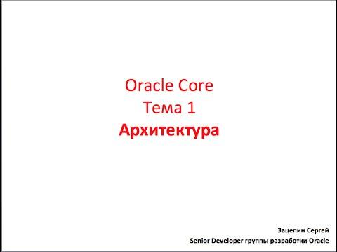 Oracle Core,  Лекция 1
