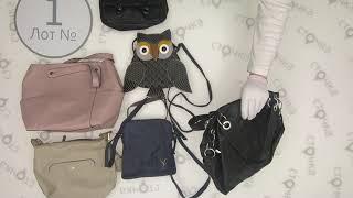 Handbags Cream+Extra mix 1*, секонд хенд одежда оптом