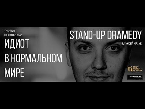 Алексей Ярцев Большой Стендап