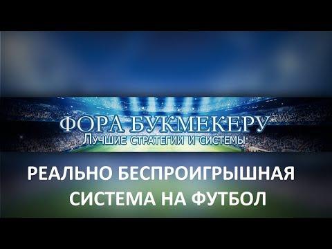 Видео Марафон ставки на футбол