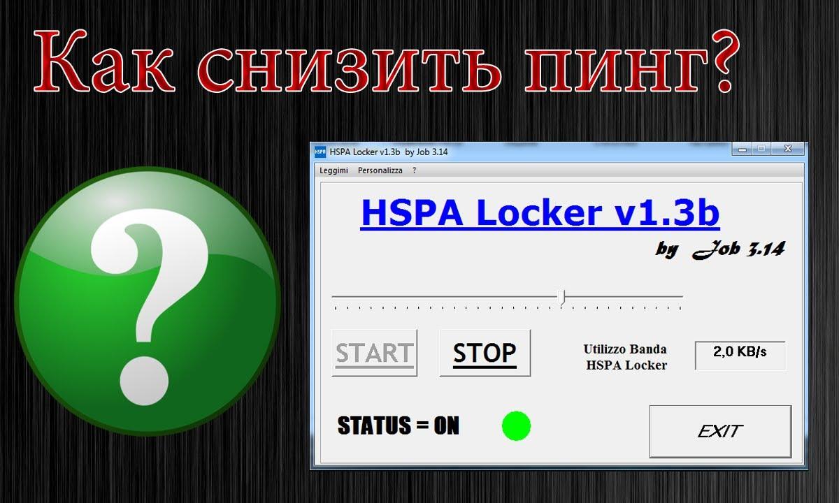 hspa locker v13b by job 314 скачать бесплатно