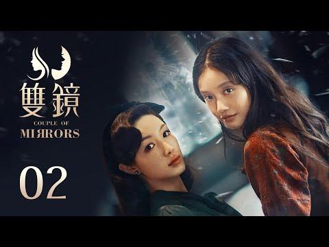 《双镜 Couple of Mirrors》EP02:冰冷雨夜里的一把伞    张楠 孙伊涵   近代都市爱情悬疑剧   欢娱影视