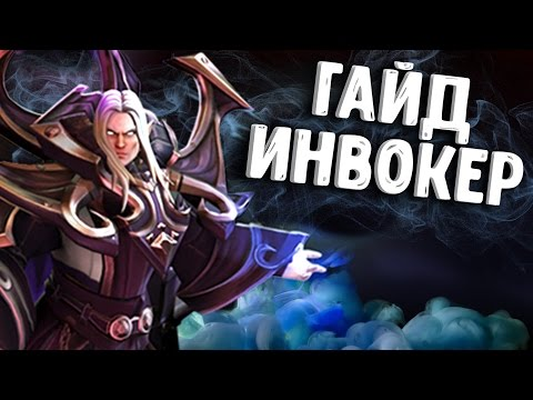 видео: ГАЙД НА ИНВОКЕРА В ДОТА 2 - guide invoker dota 2