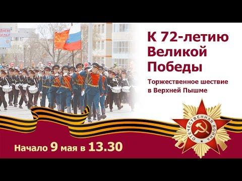 Торжественное шествие в Верхней Пышме к 72-летию Великой Победы