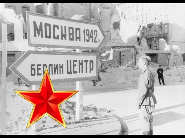 Дорога на Берлин – Песни военных лет – Лучшие фото – С боем взяли мы Орел город весь прошли