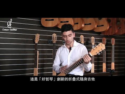【好哲琴】官方影片|Cross Guitar Offical Video