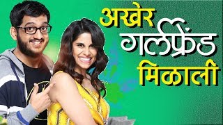Girlfriend | अखेर नचिकेतला गर्लफ्रेंड मिळाली! | Amey Wagh | Sai Tamhankar | Marathi Movie 2019