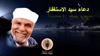 سيد الاستغفار الشيخ محمد متولى الشعراوى