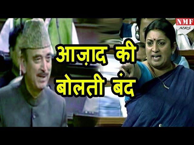 Parliament ??? Smriti ?? ?? Gulam Nabi Azad ?? ????? ???